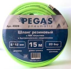 Шланг резиновый с ПВХ покрыт. быстр. соед. и защ. от перегибов на концах 6,5*12мм 15м